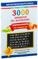 3000 примеров по математике. Цепочки примеров. 3 класс