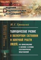 Талмудическое учение о посмертном состоянии и конечной участи людей, его происхождение и значение в истории эсхатологических представлений