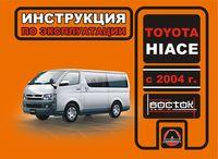 Toyota Hiace с 2004 г. Инструкция по эксплуатации и обслуживанию