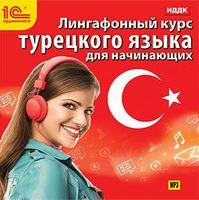 Лингафонный курс турецкого языка для начинающих