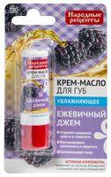 """Крем-масло для губ """"Ежевичный джем"""""""
