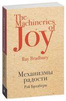 Механизмы радости (м)