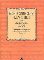 Композиторы-классики для детского хора. Выпуск 4