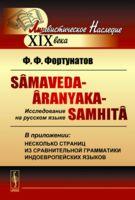 Samaveda-Aranyaka-Samhita. Исследование на русском языке