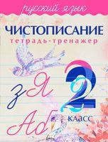 Русский язык. 2 класс. Чистописание. Тетрадь-тренажер