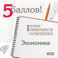 5 баллов! Новые рефераты и сочинения 2009: Экономика