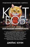Мир глазами уличного кота Боба