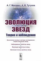 Эволюция звезд. Теория и наблюдения