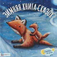 Зимняя книга сказок
