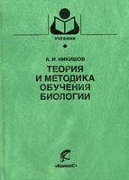 Теория и методика обучения биологии