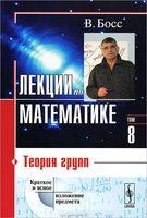 Лекции по математике. Том 8. Теория групп