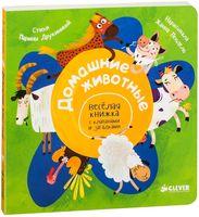 Домашние животные. Веселая книжка с клапанами и загадками