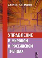Управление в мировом и российском трендах