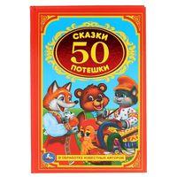 50 сказок и потешек