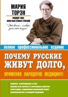 Почему русские живут долго, применяя народную медицину