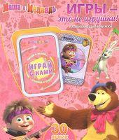 Маша и Медведь. Игры - это не игрушки!  (+ 30 карточек)