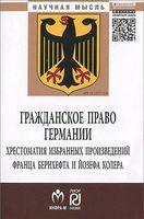 Гражданское право Германии. Хрестоматия избранных произведений Франца Бернхефта и Йозефа Колера