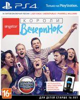 SingStar: Короли вечеринок (PS4)