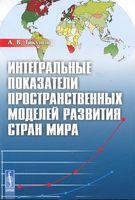 Интегральные показатели пространственных моделей развития стран мира