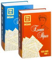 Письма Елены Рерих. 1929–1939 (комплект в 2-х томах)
