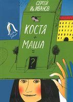 Костя+Маша=? Почти фантастическая хроника отчасти трагической дружбы