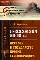 О Московском соборе 1681-1682 года. Церковь и государство против старообрядцев