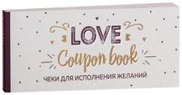 Чеки для исполнения желаний. Love Coupon Book
