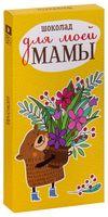 """Шоколад молочный """"Для мамы"""" (90 г)"""