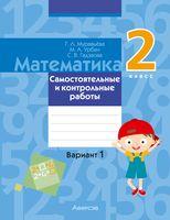 Математика. 2 класс. Самостоятельные и контрольные работы. Вариант 1