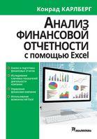 Анализ финансовой отчетности с использованием Excel (м)