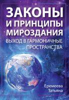 Законы и Принципы мироздания. Выход в гармоничные пространства