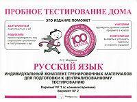 Русский язык. Индивидуальный комплект тренировочных материалов для подготовки к централизованному тестированию