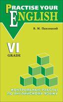 Контрольные работы по английскому языку. 6 класс