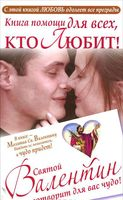 Книга для тех, кто любит! Святой Валентин сотворит для вас чудо!