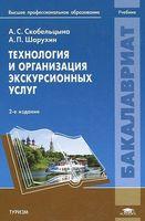Технология и организация экскурсионных услуг