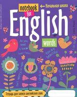 Тетрадь для записи английских слов в начальной школе (птички)