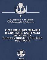Организация охраны и системы контроля промысла водных биологических ресурсов