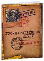 """Записная книжка в клетку """"Государственное дело"""" (А6)"""