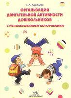 Организация двигательной активности дошкольников с использованием логоритмики