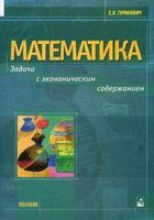 Математика: задачи с экономическим содержанием
