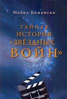 """Тайная история """"Звездных войн"""""""