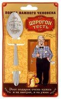 """Ложка чайная металлическая на открытке """"Дорогой тесть"""" (137 мм)"""