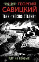 """Танк """"Иосиф Сталин"""". Иду на прорыв!"""