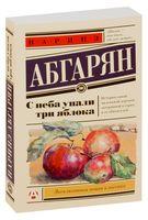 С неба упали три яблока (м)