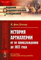 История артиллерии от ее происхождения до 1822 года (м)