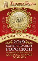 Самый полный гороскоп на 2019 год. Астрологический прогноз для всех знаков Зодиака