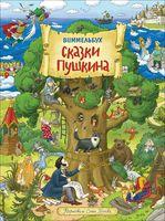 Сказки Пушкина. Виммельбух. Книжка-картинка