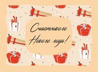 """Открытка """"Счастливого Нового года!"""""""