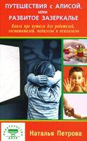 Путешествия с Алисой, или Разбитое зазеркалье. Книга про аутизм для родителей, воспитателей, педагогов и психологов