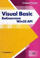 Visual Basic. Библиотека Win32 API